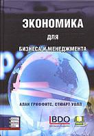 Экономика для бизнеса и менеджмента. Алан Гриффитс, Стюарт Уолл