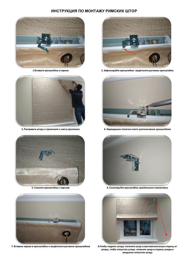 Фото инструкция по монтажу Римских штор на веревочном управлении