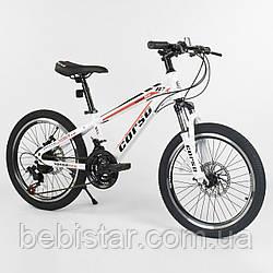 """Детский спортивный велосипед Corso 20"""" металлическая рама 11"""" белый 21-скоростной от 5 лет рост от 115 см"""