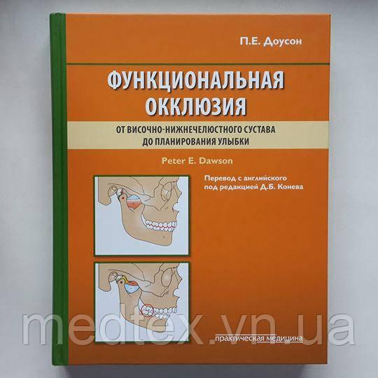 """Книга """"Функциональная окклюзия"""""""
