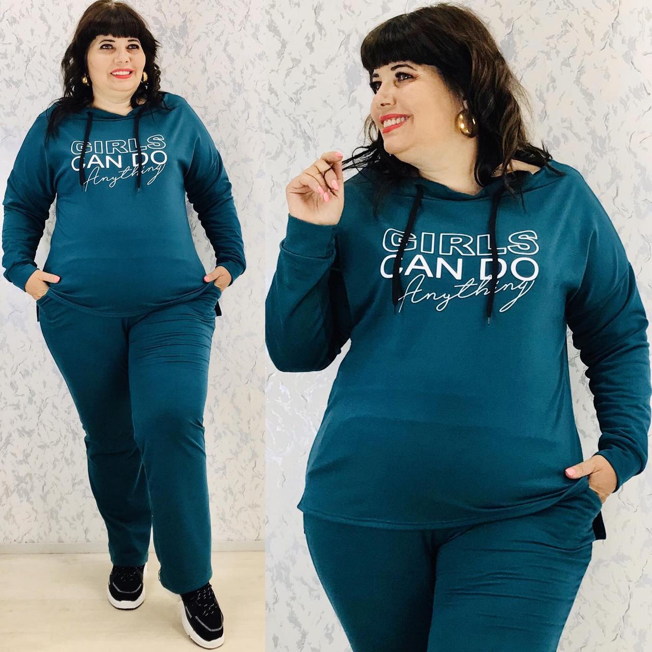 Женский весенний спортивный костюм: свободные штаны и удлиненная кофта, батал большие размеры