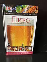 Пиво.Иллюстрированная энциклопедия