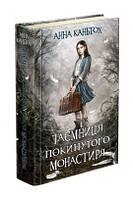 """Анна Каньтох. Таємниця покинутого монастиря. (Серія """"Безкінечні таємниці"""")., фото 1"""