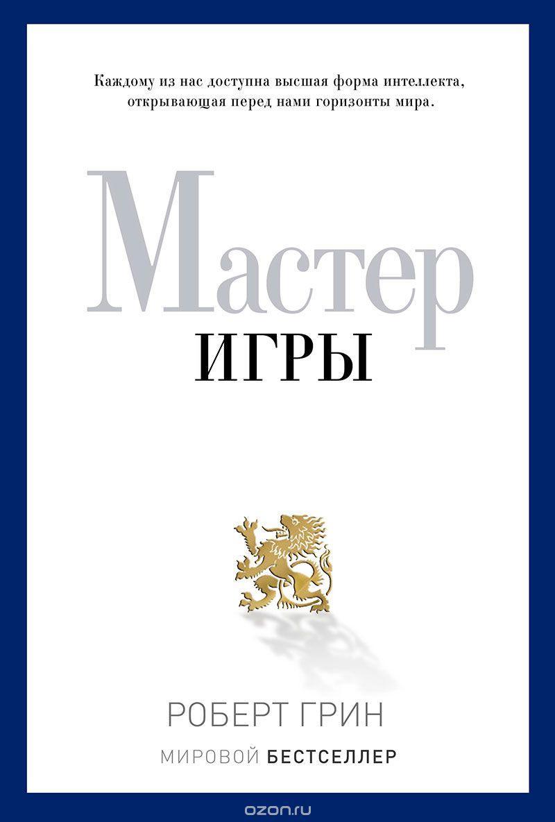 """С.""""PRO власть"""" Грин Мастер игры"""