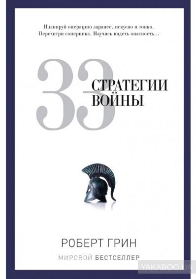 """С.""""PRO власть"""" Грин 33 стратегии войны"""