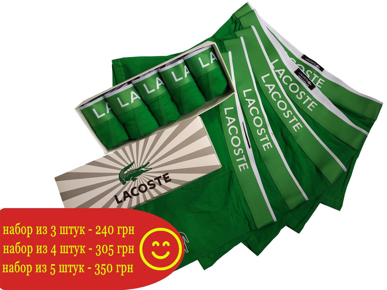 Набор зеленых мужских трусов Lacoste (реплика) в подарочной коробке 3-5 шт