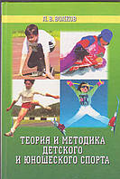 Л.В.Волков Теория и методика детского и юношеского спорта