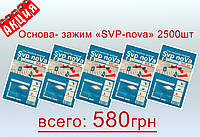"""Основа-зажим """"SVP-nova"""" 1мм 2500шт = 580грн"""