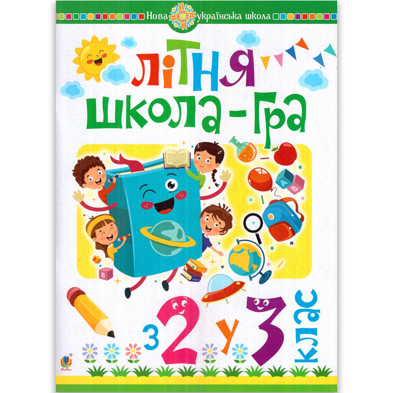 Літня школа-гра з 2 у 3 клас Авт: Беденко М. Вид: Богдан