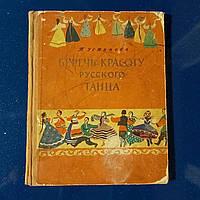 Беречь красоту русского танца 1959г. Молодая Гвардия Т.Устинова