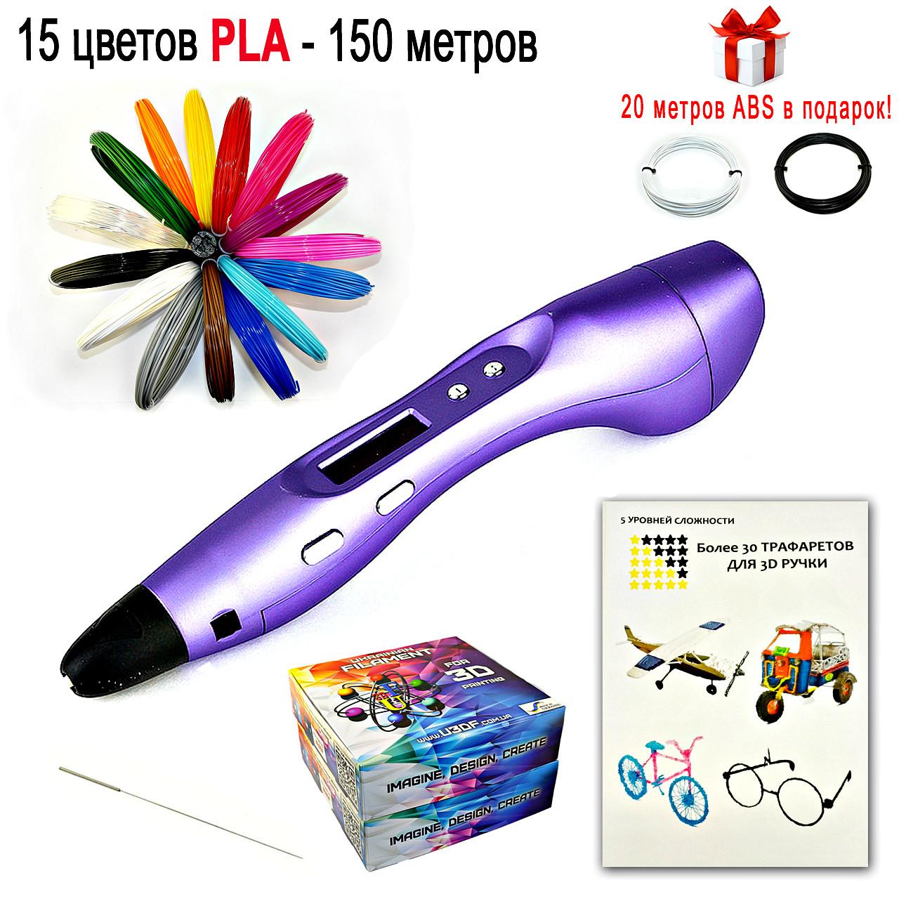 """Набор """"SmartPen RP400A/200A DeLuxe"""" c 3D ручкой (фиолетовый металлик)"""