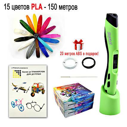 """Набор """"Sunlu SL-300 DeLuxe"""" с зеленой 3D ручкой, фото 2"""