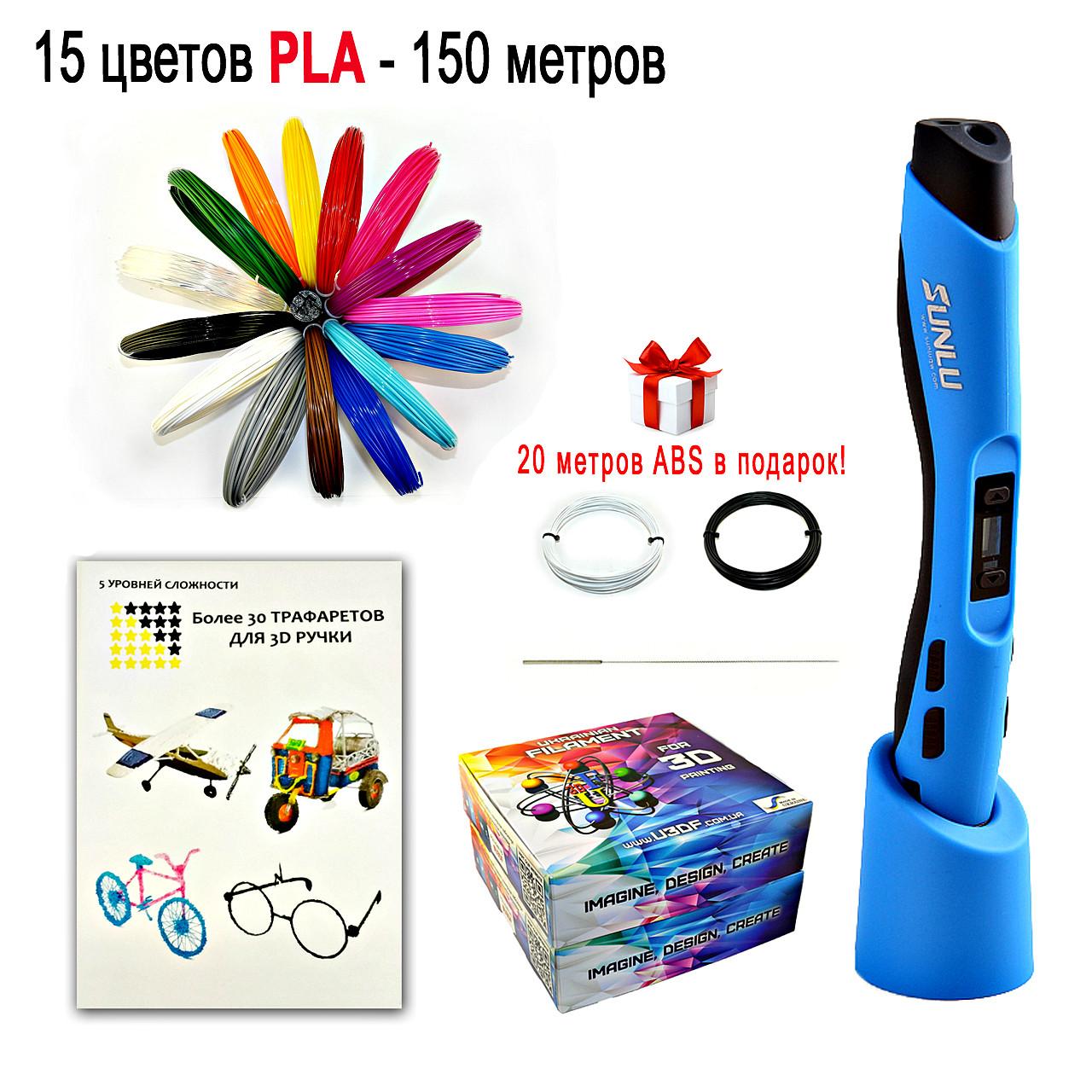 """Набор """"Sunlu SL-300 DeLuxe"""" с синей 3D ручкой"""