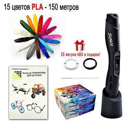 """Набор """"Sunlu SL-300 DeLuxe"""" с черной 3D ручкой, фото 2"""