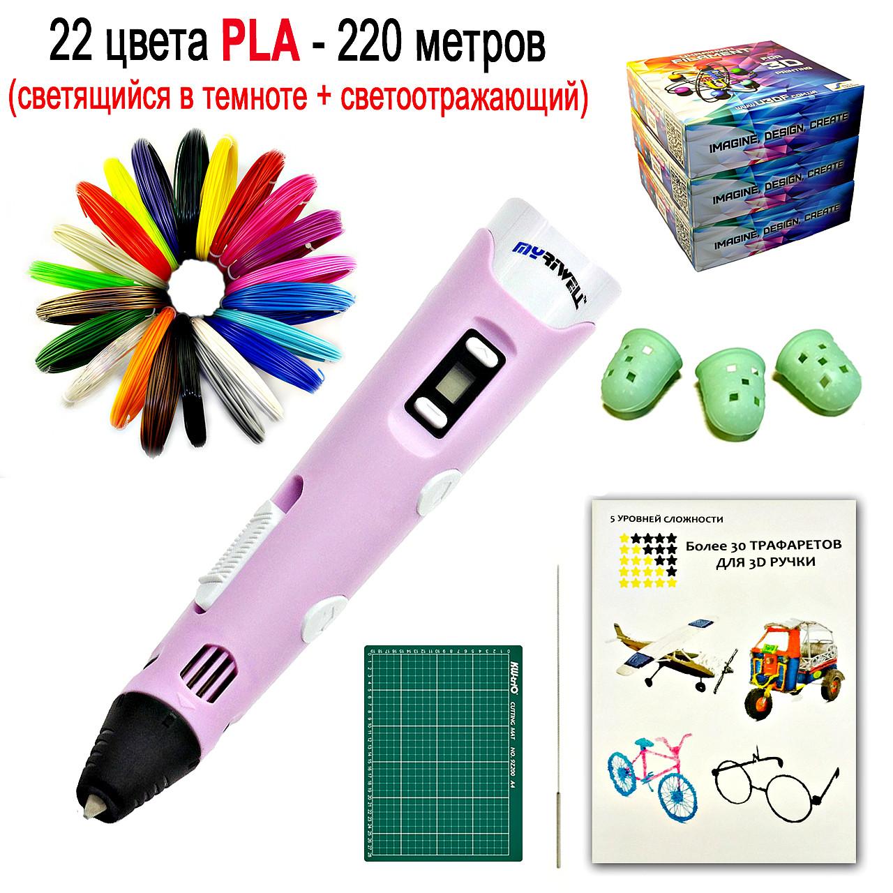 "Набор ""MYRIWELL 2 RP-100B VIP"" с розовой 3D ручкой"