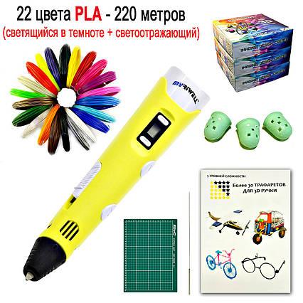"Набор ""MYRIWELL 2 RP-100B VIP"" с желтой 3D ручкой, фото 2"