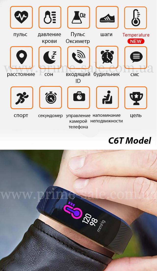 C6t спорт браслет с тонометром