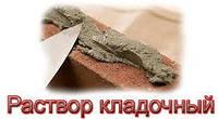 Раствор кладочный РК П 8 м50-75-10-150-200 в Киеве и обл с доставой