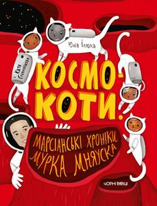 Космокоти. Марсіанські хроніки Мурка Мняуска. Автор Ілюха Юлія