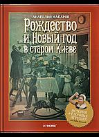 Анатолий Макаров Рождество и Новый год в старом Киеве