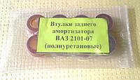 Втулки заднего амортизатора ВАЗ 2101-2107 (полиуритановые)