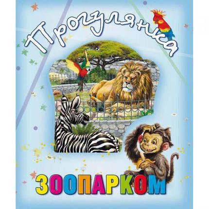 "Книга про тварин ""Прогулянка зоопарком"", укр 99006, фото 2"