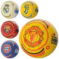 Мяч футбольный 2500-93  размер 2, ПУ, ручная работа, 110-130г, 5видов(клубы), в кульке