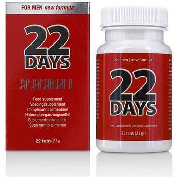 Препарат для увеличения пениса на 22 дня 22 Days Penis Extention (22 tab)