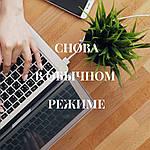 Новый график работы: СНОВА В ОБЫЧНОМ РЕЖИМЕ :)