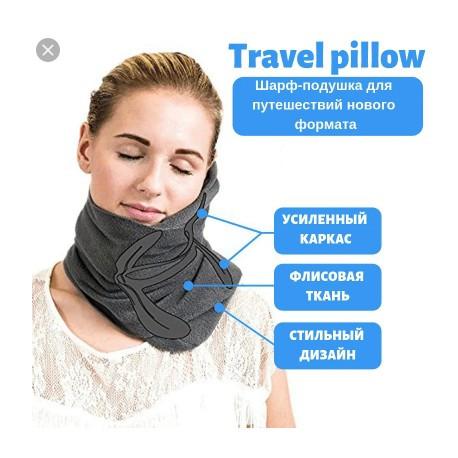 Подушка-шарф под голову для путешествий Travel Pillow