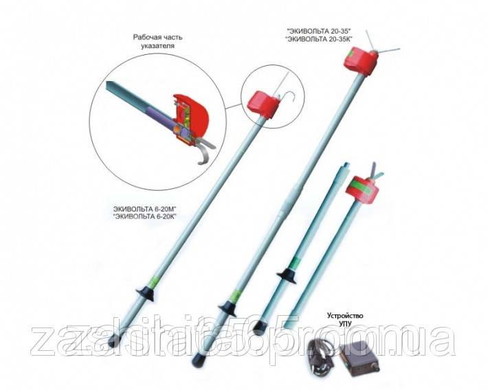 Указатель высокого напряжения УВН (Эк Вольт 6-20)  до 20 кВ свето-звуковой  в Одессе