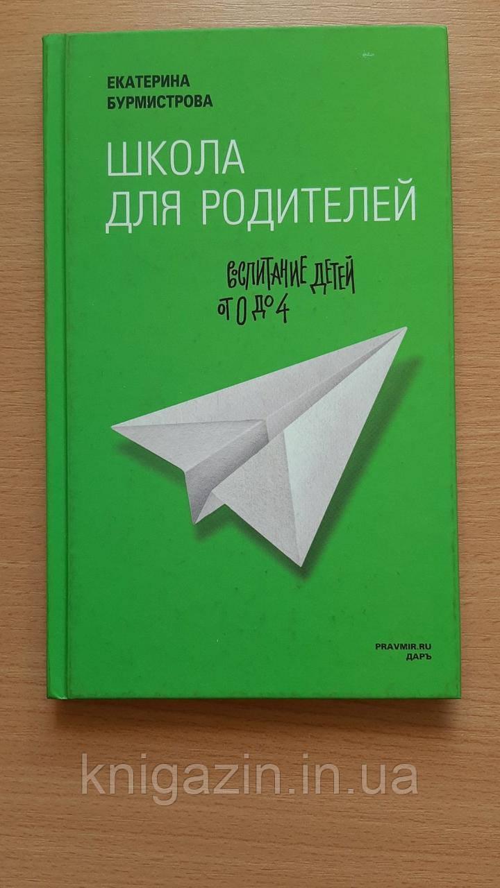 Книга автора Екатерины Бурмистровой  Школа для родителей: воспитание детей от 0 до 4