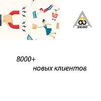 8000+ новых клиентов