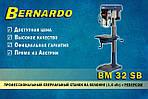 ▶️ Краткий обзор - Сверлильный станок по металлу BM 32 SB Bernardo - Сверлильный с реверсом на колоне