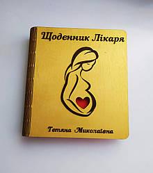 """Деревянный блокнот """"Щоденник лікаря акушера гінеколога""""(на цельной обложке с ручкой), золото"""