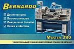 ▶️ Настройка и запуск станка передача клиенту - Токарно винторезный станок по металлу Master 380 BERNARDO видео