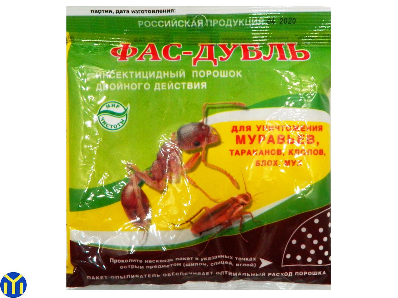 Фас-дубль 125г - средство от бытовых насекомых ( тараканов,муравьев ,клопов, блох, мух )