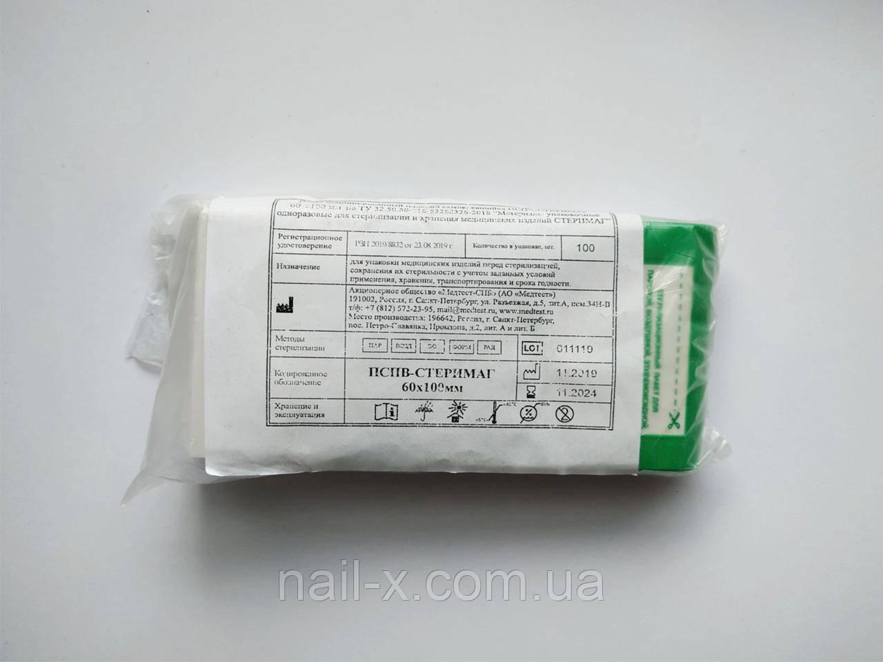 Крафт-пакеты прозрачные  для дезинфекции инструментов педикюра и маникюра 60х100
