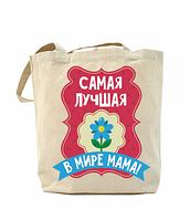 Еко-сумка, шоппер з принтом повсякденна найкраща в світі мама !