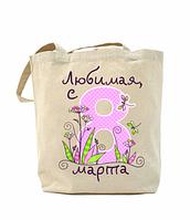 Еко-сумка, шоппер з принтом повсякденна Улюблена зі святом