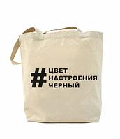 Еко-сумка, шоппер з принтом повсякденне Колір настрою