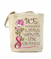 Еко-сумка, шоппер з принтом повсякденна Зі святом