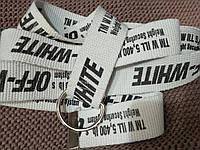 Тканевый ремень пояс Off White Офф Вайт модный 4 см текстильный белый р-0939