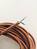 Провод тканевый  для подвесных светильников коричневый