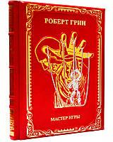 """Кожаная книга Роберта Грина """"Мастер игры"""". Цвет красный"""