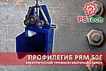 📢 Запускаем и работаем! Профилегиб электрический | Профилегибочный станок PRM 50E PSTech