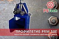 📢 Запускаем и работаем! Профилегиб электрический   Профилегибочный станок PRM 50E PSTech