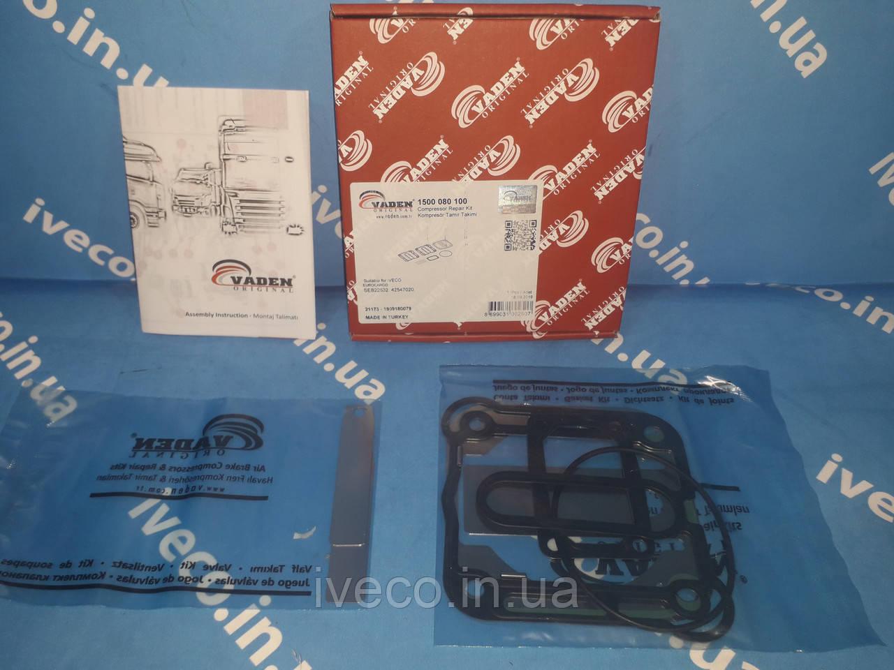 Ремкомплект компресора прокладок с клапанами IVECO Tector 42549207 BA921 1500080100-VDN 1500085100