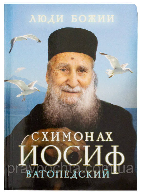 Схимонах Иосиф Ватопедский. Ольга Рожнева