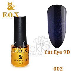 Гель-лак Fox 9D Cat Eye №002, 6 мл